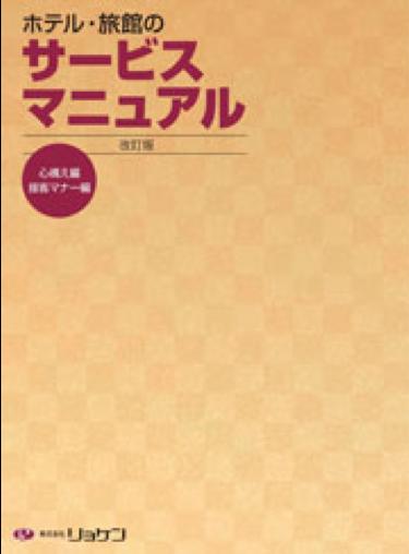 ホテル・旅館のサービスマニュアル【改訂版】