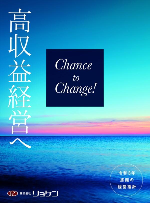 令和3年  旅館の経営指針 「高収益経営へ Chance to Change! 」