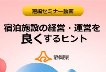 静岡県「宿泊施設の経営・運営を良くするヒント」動画