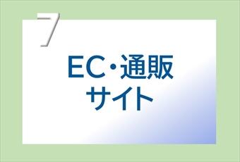 7.EC・通販サイト
