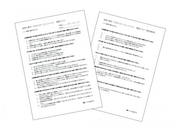 旅館の接客研修eラーニング講座:集合研修用テスト